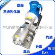 防爆乳化泵 防爆三级乳化泵 防爆高剪切乳化泵 防爆管线式乳化机