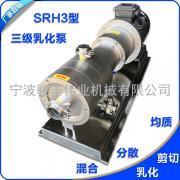 SRH3-100不锈钢管线式高剪切均质乳化泵 7.5KW管线式三级乳化机