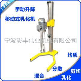 手动液压升降移动式均质乳化机头 手动升降乳化机 移动式乳化机