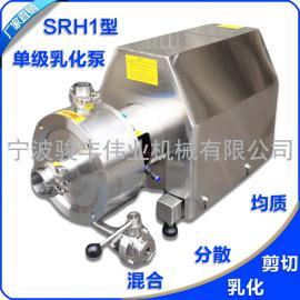 SRH1-165高剪切混合乳化泵7.5KW在线式乳化泵 高速乳化泵 剪切泵