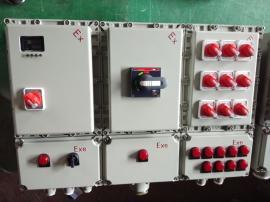 BXD51-10K防爆动力配电箱