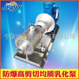 防爆三级乳化泵