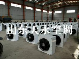 厂房蒸汽采暖方案 车间专用Q型蒸汽暖风机散热器 空气加热器