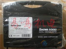日本SHOWA SOKKI昭和�y器便�y式振�佑�1332B