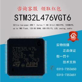 STM32L476VGT6 嵌入式微控制器 原装进口 现货热卖