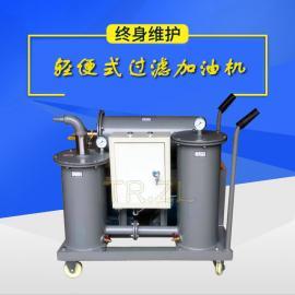 YL系列电动精细润滑油轻便式过滤加油机