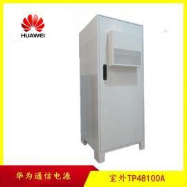 华为室外通信电源机柜TP48200A-HD15A1 户外电源输出48V 200A