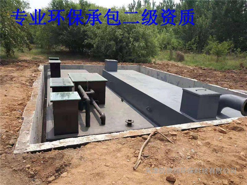 凯德润 生活污废水处理 农家院污水处理设备 环保施工资质