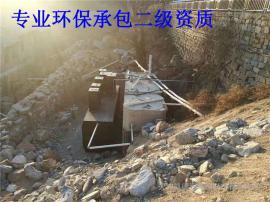凯德润 WSZ 农家院生活污水处理设备 环保施工资质