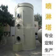 喷淋塔怎么除雾 喷淋塔除雾的办法 喷淋塔有雾怎么办