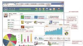 网络远程监控软件