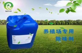 养殖场、屠宰场专用除臭剂,天然植物液安全有效、无二次污染!