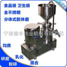 JM-FB100不锈钢卫生级食品胶体磨 5.5KW钛白粉钙粉pvc壁纸胶磨机