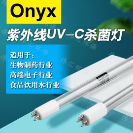 水处理紫外线UV灯管39W 原装安力斯Onyx 254nm波长紫外杀菌灯