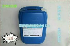 中央空调除垢剂防腐蚀金属水垢清洗水垢药剂