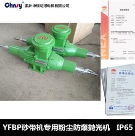 YFBP-4KW 5.5KW粉尘防爆砂带机抛光机 申银防爆电机厂