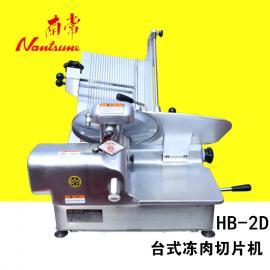 南常切片机HB-2D商用全自动牛羊肉卷切肉机12寸台式刨肉机