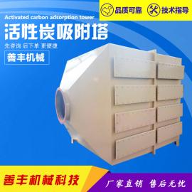 油漆废气处理活性炭吸附塔 有机废气和臭味净化设备