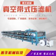 煤炭污水处理真空带式压滤机 新型耐腐蚀真空带式过滤机