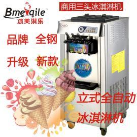冰?#20919;?#20048;商用冰淇淋机MQ-L18B全自动立式雪糕机智能甜筒冰激凌机