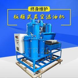 ZJD-K系列板框式真空滤油机,润滑油除杂除水多功能滤油机