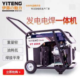 伊藤汽油发电电焊机YT250AE