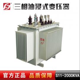 S11-2000KVA 10/0.4 全铜 降压 全密封 三相油浸式变压器