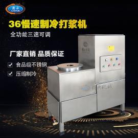慢速制冷打浆机,防止升温的打浆机