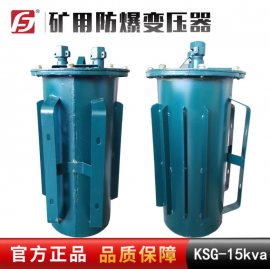 矿用防爆变压器 KSG-15KVA 380/220 电压可订制 井下变压器