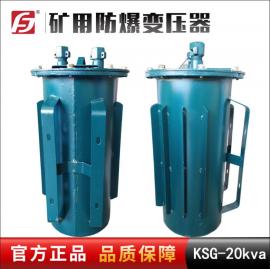 KSG-20KVA 380/200 隔爆矿用变压器 纯铜线圈