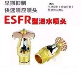 ESFR早期抑制快速响应洒水喷头