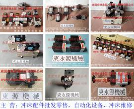 立兴陈 冲床滑块保护泵,VA16-965 原装泵