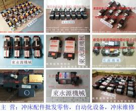 立兴陈 冲床滑块保护泵,VA20-920 气阀