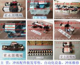 立兴陈 冲床滑块保护泵,PW1671-S-Z 300K 快速换模泵