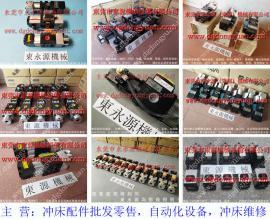 �f易1600吨 冲床滑块保护泵,PH-1061-SG 找东永源