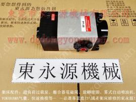 立兴陈 冲床滑块保护泵,VS08-763 增压泵