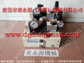 立兴陈 冲床滑块保护泵,SMC电磁阀 过负荷泵