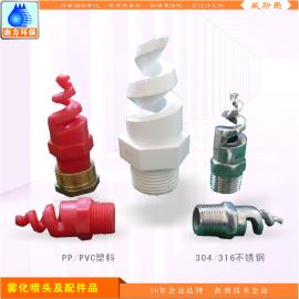 塑料螺旋喷头PP/PVC聚丙烯雾化喷嘴|洗涤喷淋吸收塔专用喷头