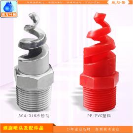 供��不�P�螺旋���^304/316L耐腐�g耐高�孛�硫�F化��嘴