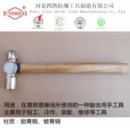 四凯专业生产 防爆木柄圆头锤 0.68kg 品质保障
