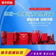 油田钻井污水处理设备 新型石油车载一体化污水处理设备