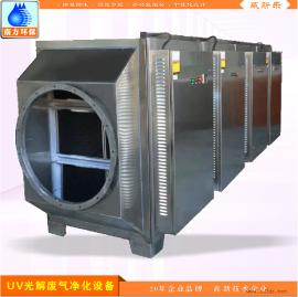 工厂企业喷漆废气UV光氧催化除臭净化器 光解废气治理设计定制