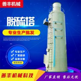 工业锅炉废气净化设备 高效不锈钢脱硫塔 善丰废气处理设备