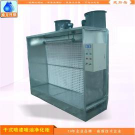 干式喷漆喷油台 漆雾过滤净化器 干式喷漆柜设计制造厂家
