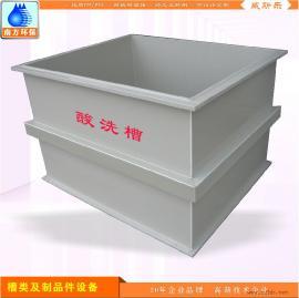 前处理除油除锈槽酸洗磷化槽 PP/PVC聚丙烯贮槽罐类设计加工