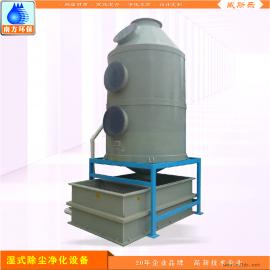 烟尘废气喷淋吸收塔 工业烟尘废气喷水膜除尘设备定制生产