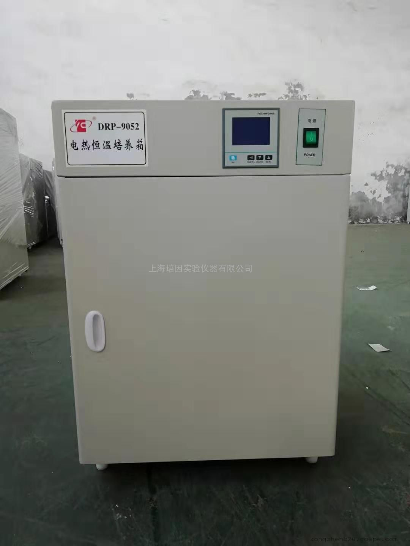 小型电热恒温培养箱DRP-9052