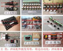 ING YU 冲床充气式防震脚,MVS-3506YCK气阀 找东永源