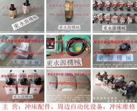 丰煜 冲床气压式避震器,模垫总成维修 找东永源