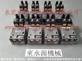 冲床气压式避震器,自动润滑系统 找东永源